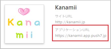 kanamii-787-3