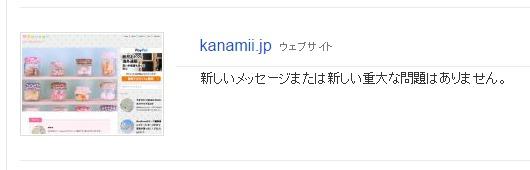 kanamii-2029-3