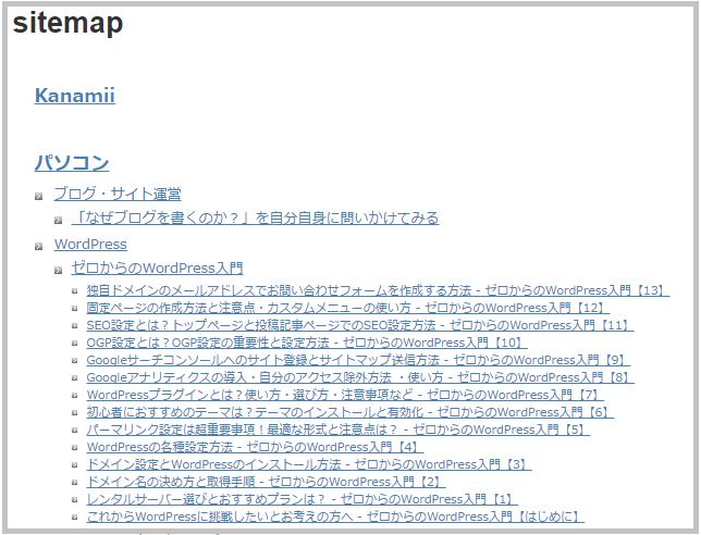 ps auto sitemapでユーザー向けサイトマップ 全記事一覧ページ を作成